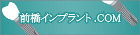 前橋インプラント.com