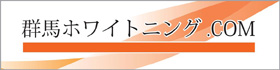 群馬ホワイトニング.com